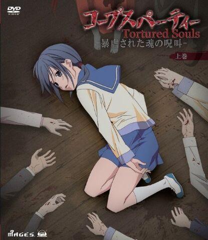 File:Tortured Souls Cover 1.jpg