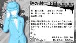 2U-Shimoda-profile