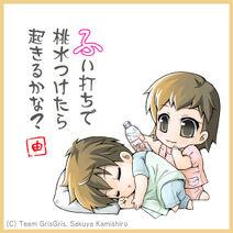 Karuta-Satoshi-yuka