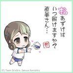 Seiko-karuta