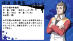 2U-Mikio-profile