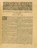 Genesis in a Tamil bible from 1723.jpg