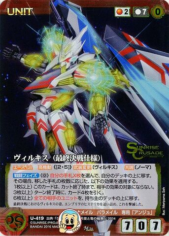 File:EM-CBX007 Villkiss's Space-time Cannon card.jpg
