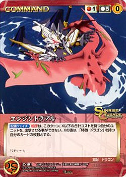 File:Villkiss and Scuna-Class Dragon card.jpg