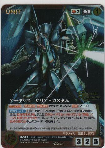 File:Arquebus Salia Destroyer Mode Card.jpeg
