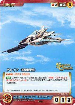 File:Glaive flight mode card.jpg