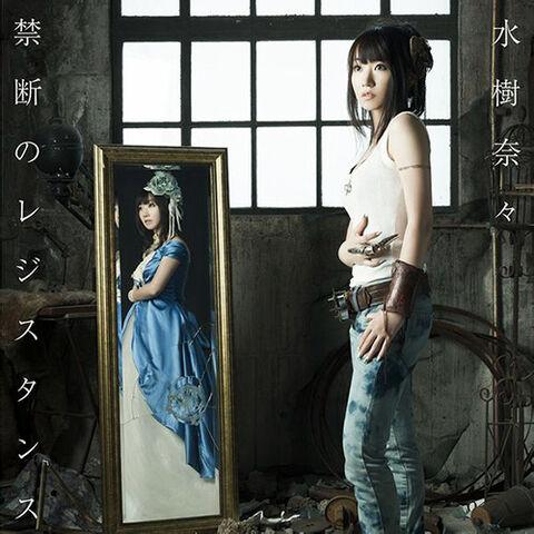 File:Cover CD Kindan no Resistance Nana Mizuki.jpg