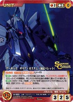 File:Arquebus Salia destroyer mode card 2.jpg