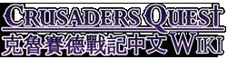 CrusadersQuest 中文 維基