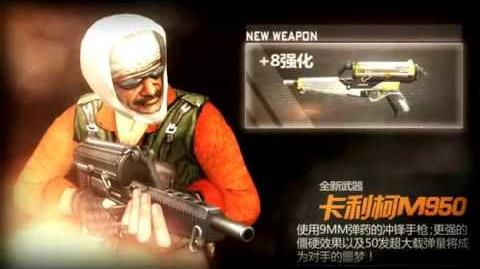 Calico M950 & Uzi - China Official Trailer