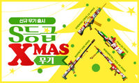 Xmasweapons poster cso2