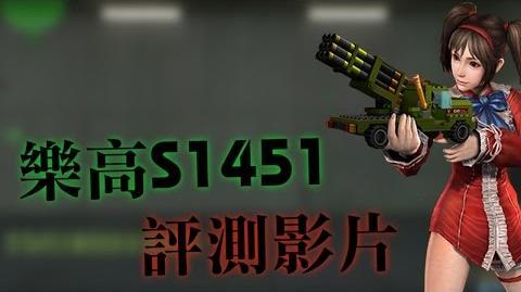 CSO 樂高 S1451 │ 評測視頻