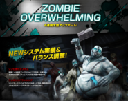 Zombie enhancement japan poster