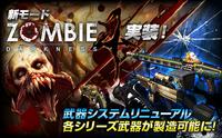 Zombie4 poster jpn