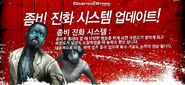 Zombiup koreaposter