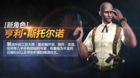 Counter-Strike Online - Henry, Gunsmith, Balrog Blue - China Official Trailer