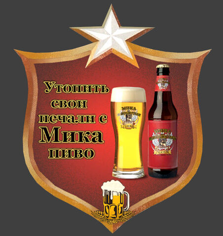 File:De vostok Bar Beer Sign.jpg