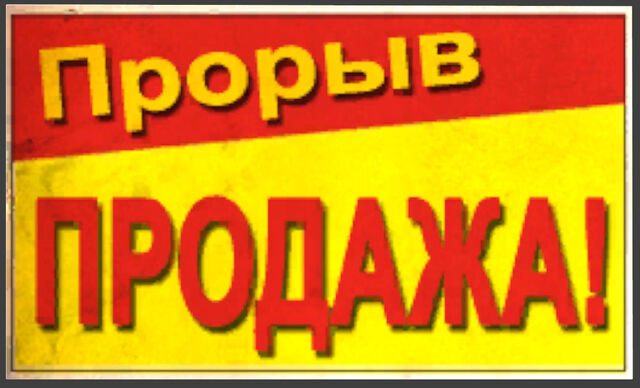 File:De vostok Sign 1.jpg