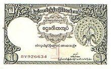1 kyat note 1953 obv