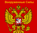 The Armed Forces of New USSR