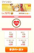 Fan Long lv 70