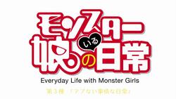 MonsterMusumeEpisode3TitleCard