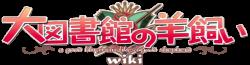 Daitoshokan no Hitsujikai Wiki