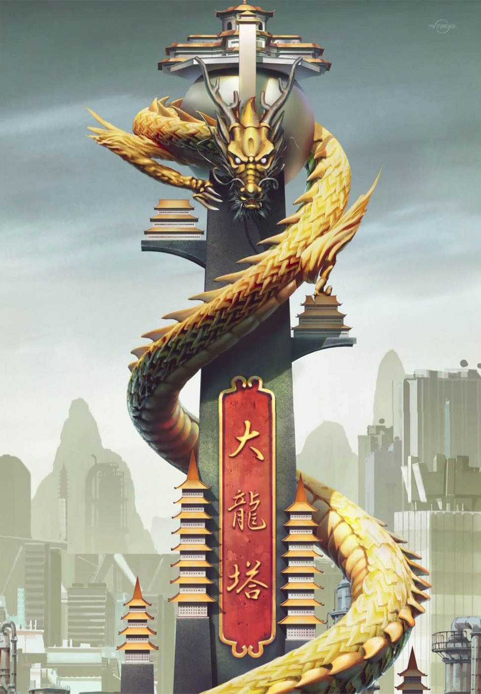 Dragon Tower Danball Senki Wiki Fandom Powered By Wikia