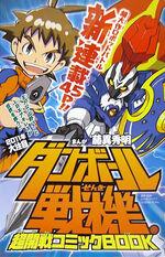 Cubierta 01 manga Danball Senki