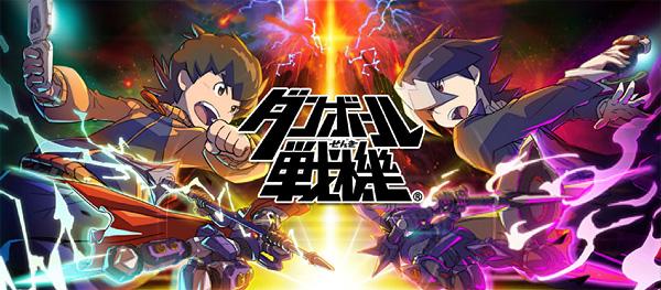 PSP Danball Senki head title