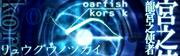 Oarfish (DDR DW)