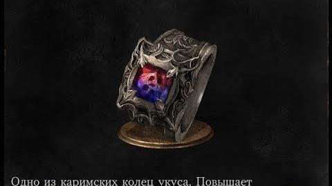 Bite Ring Dark Souls