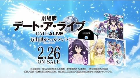『劇場版デート・ア・ライブ 万由里ジャッジメント』BD&DVD告知PV
