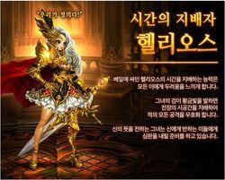 Helios kr release poster