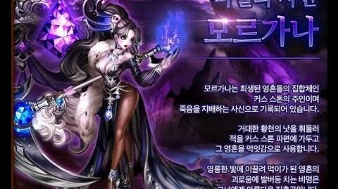 Dark Soul Morgana (Skills)
