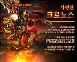 Kronos kr release poster