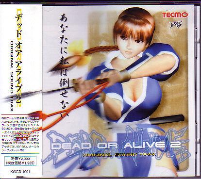 File:DOA2 Cover.png