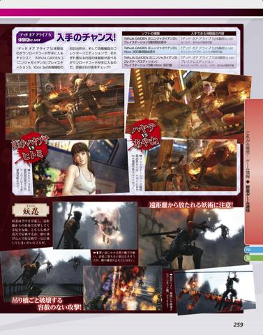 File:DOA5 Magazine 1.png