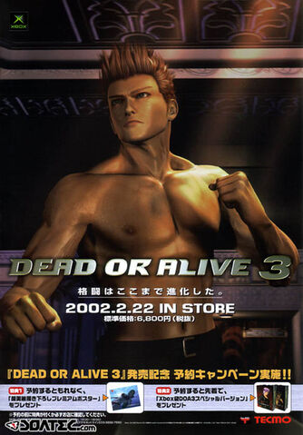 File:DOA3add.jpg