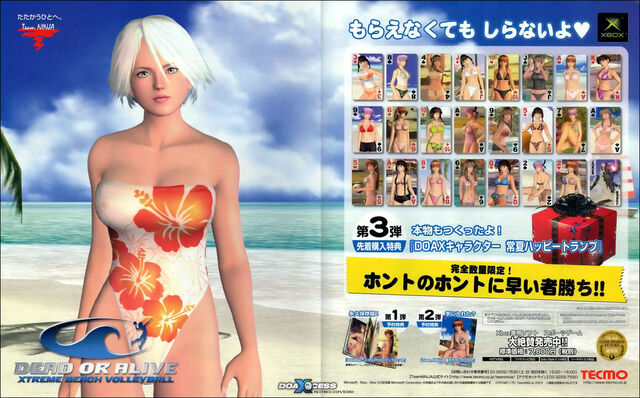 File:DOAX Japan Ad Christie 2.jpg