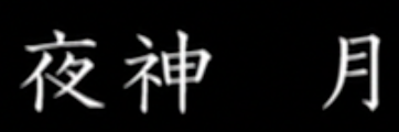 File:Japanese3.png