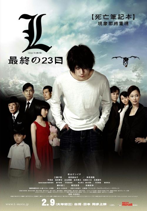 death note 2 movie english sub