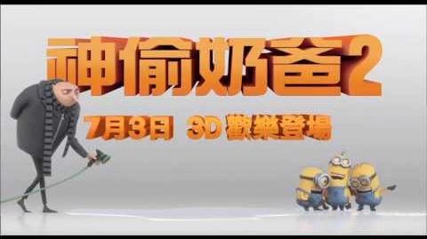 【神偷奶爸2】玩水篇-7月3日 3D歡樂登場