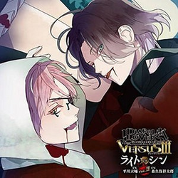 Diabolik Lovers VERSUS III Vol.2 Laito VS Shin Cover