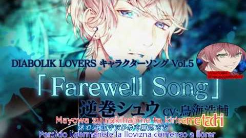 【Rejet】DIABOLIK LOVERS Shu Sakamaki vol.5 Farewell song PV