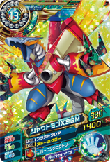 File:Shoutmon X3GM D4-11 (SDT).png