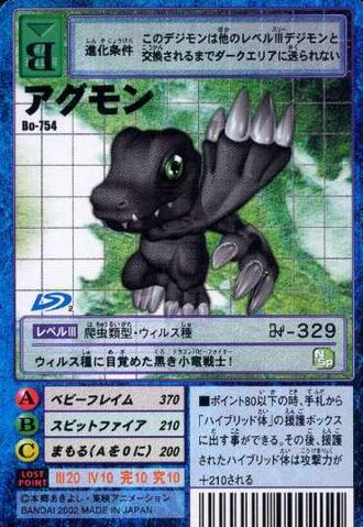 File:Agumon Bo-754 (DM).jpg