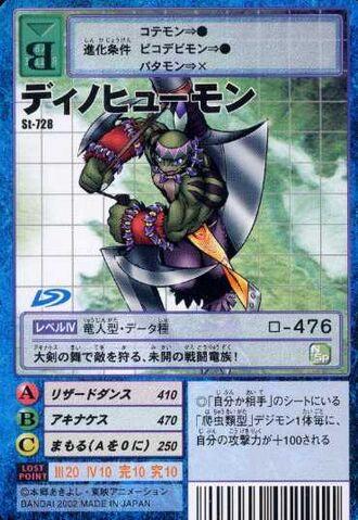 File:Dinohumon St-728 (DM).jpg