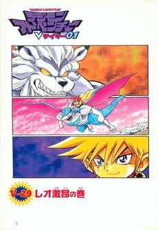 List of Digimon Adventure V-Tamer 01 chapters 29
