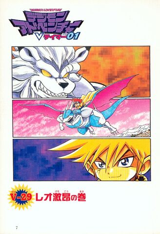 File:List of Digimon Adventure V-Tamer 01 chapters 29.jpg